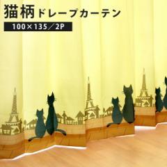 ドレープカーテン 「Dシャノワール」 幅100×丈135cm 2枚組み (ネコ柄/黒猫/黒ねこ/街並み/かわいい/イエロー/インテリア/裾デザイン)