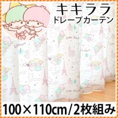 【代引き不可】【後払い不可】日本製 キキララ ドレープカーテン 幅100×丈110cm 2枚組 (サンリオ リトルツインスターズ  遮熱 洗える)