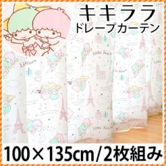 【代引き不可】【後払い不可】日本製 キキララ ドレープカーテン 幅100×丈135cm 2枚組 (サンリオ リトルツインスターズ 遮熱 洗える)