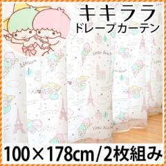 【代引き不可】【後払い不可】日本製 キキララ ドレープカーテン 幅100×丈178cm 2枚組 (サンリオ リトルツインスターズ 遮熱 洗える)