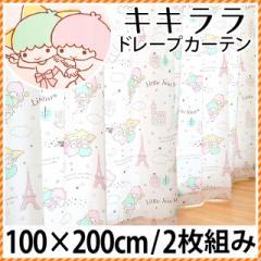 【代引き不可】【後払い不可】日本製 キキララ ドレープカーテン 幅100×丈200cm 2枚組 (サンリオ リトルツインスターズ 遮熱 洗える)