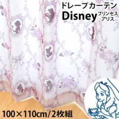 【代引き不可】【後払い不可】日本製 ディズニー ドレープカーテン 「プリンセス」 「アリス」 幅100×丈110cm 2枚組 シルエット 可愛い