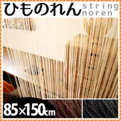 ひものれん 85×150cm ホワイト ブラウン ブラック (ストリングスカーテン/間仕切り/ひもスクリーン/紐のれん/暖簾/カーテン/インテリア)