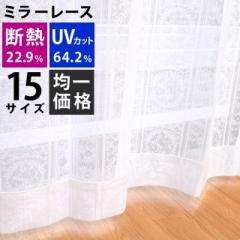 断熱 UVカット ミラーレースカーテン 「L エッセンス」 花柄 選べる15サイズ 幅100cm/2枚組 幅150cm・幅200cm/1枚単品