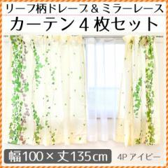 カーテン4枚セット 「4P アイビー」 ドレープカーテン リーフ柄 幅100×丈135cm + ミラーレースカーテン 幅100×丈133cm 各2枚