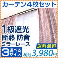 【送料無料】選べる3サイズ 1級遮光 断熱 防音 カーテン4枚セット ドレープカーテン + ミラーレースカーテン ラベンダー チェック柄