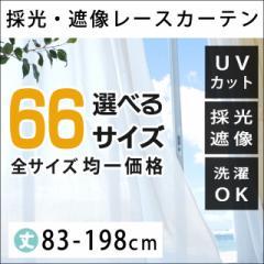 【代引不可】【後払い不可】【訳あり】遮像 レースカーテン 選べる66サイズ 「アポロ6号(ホワイト/ラインドット)」 日本製
