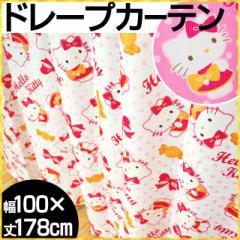 サンリオ ハローキティ ドレープカーテン 100×178cm 2枚組 ピンク ホワイト (HELLO KITTY カーテン 可愛い キティちゃん 2枚セット)