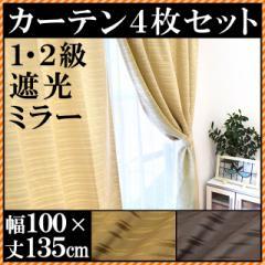カーテン4枚セット (遮光1級 遮光2級 ドレープカーテン 幅100×丈135cm 2枚 + ミラーレースカーテン 幅100×丈133cm 2枚) 【4枚組】
