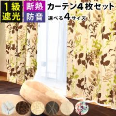 【送料無料】カーテン 4枚セット ドレープカーテ...