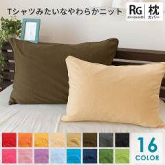 16色展開 Tシャツ生地使用 綿100% コットンニット 枕カバー 43×63cm (ピロケース/まくらカバー/やわらかニット/なめらか/Tシャツ素材)