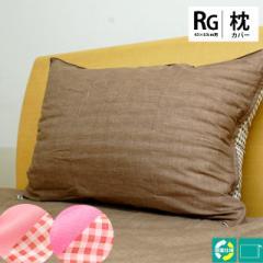 枕カバー 43×63cm ギンガムチェック (まくらカバー/ピロケース/シャンブレー/リバーシブル/ファスナータイプ/シンプル/10色展開)