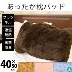 あったか フランネル 吸湿発熱 抗菌防臭 枕パッド 40×50cm( 35×50cm 43×63cm 兼用サイズ)冬用 まくらパッド 無地カラー