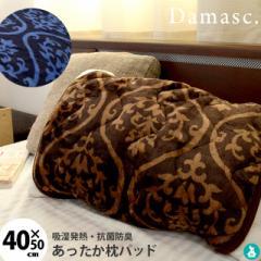 アルミネット使用 吸湿 発熱 あったか フランネル 枕パッド 40×50cm (35×50cm 43×63cm 兼用サイズ)ダマスク柄 まくらパッド 冬用