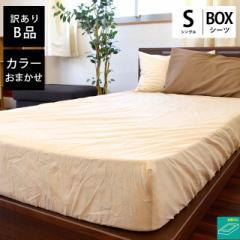 【訳ありB品・色柄おまかせ】ボックスシーツ シングル 100×200×28cm(綿混素材 無地 ベッドカバー BOXシーツ ベッド 全周ゴム カバー)