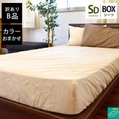 【訳ありB品・色柄おまかせ】ボックスシーツ セミダブル 120×200×28cm(綿混素材 無地  ベッドカバー BOXシーツ ベッド 全周ゴム)