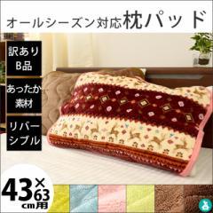 【訳ありB品】まくらパッド リバーシブル 枕パッド 43×63cm用 表:あったか素材 マイクロファイバー 裏:タオル生地 暖かい 枕パット