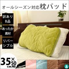 【訳ありB品】まくらパッド リバーシブル 枕パッド 35×50cm用 表:あったか素材 マイクロファイバー 裏:タオル生地 暖かい 枕パット