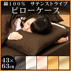 綿100% ピローケース サテンストライプ 43×63cm (シンプル/上品/枕カバー/まくらカバー/ピローケース/綿サテン/おしゃれ)