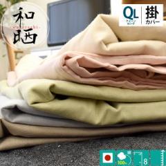 日本製 無添加ガーゼ 和晒し 掛け布団カバー クイーンロング 210×210cm (布団カバー かけ布団カバー クイーン 綿100% ガーゼ)