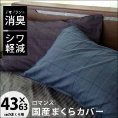 【送料無料】ロマンス小杉 日本製 消臭 枕カバー 「Im Coord」43×63cm (男性 メンズ まくらカバー ピロケース お洒落 デオドラント)
