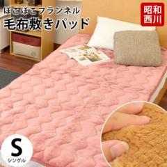 昭和西川 ふわもこ あったか フランネル 敷きパッド シングル 100×205cm (ぽこぽこ ふわふわ 敷パッド 洗える 冬用 ピンク ブラウン)