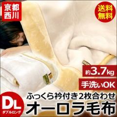 【送料無料】京都西川 衿付き 2枚合わせ毛布 ダブル 180×210cm 超ボリューム 3.7kg (マイヤー毛布 オーロラ毛布 掛け毛布 高級)