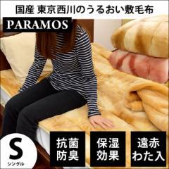 【送料無料】東京西川 日本製 眠るスキンケア 保...