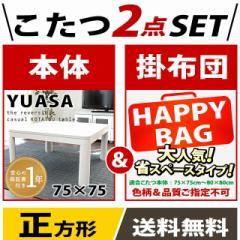 【送料無料】こたつ本体セット 正方形 「こたつ本体 75×75cm (YUASA)」+「こたつ掛け布団 省スペース (HAPPY BAG 福袋)」