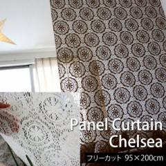 パネルカーテン 約95×200cm 「チェルシー」(ブラインド/パーティション/レースカーテン/インテリア/デザイン/可愛い/クロッシェレース
