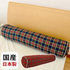 日本製 円筒 抱き枕 チェック柄 約20R×88cm (ネイビー/レッド/ボリューム/抱き枕/足枕/クッション/まくら/ピロー/おしゃれ/可愛い)