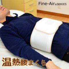 【送料無料】温熱 まくだけ 腰まくら Fine-Airシリーズ エアーラッセル使用 ハニカムメッシュ 発熱 (高反発 体圧分散 腰痛 巻くタイプ)