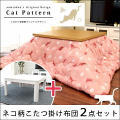 【送料無料】こたつ本体セット 正方形 『こたつ本体 75×75cm+ ネコ柄 こたつ掛け布団 185×185cm』(こたつテーブル こたつ布団 可愛い)