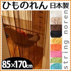日本製 ひものれん 85×170cm ホワイト ベージュ ブラウン ブラック イエロー ピンク グリーン ブルー (間仕切り/カーテン/インテリア)