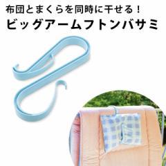 洗濯グッズ ビッグアーム フトンバサミ 縦37×横17.5×奥3cm (ふとんばさみ/布団ばさみ/まくら干し/S字型/長靴干し/便利グッズ)