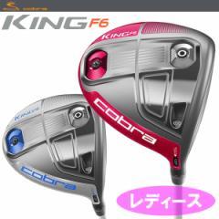コブラ キング F6 ドライバー レディース 2016モデル 日本仕様 KING エフ6