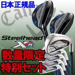 キャロウェイ 2016 スチールヘッド XR クラブセット Steelhead XR コンボセット 特別限定セット 日本正規品