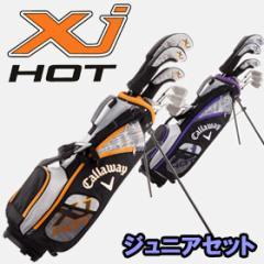 キャロウェイ Xj HOT ジュニアセット 日本仕様 7本セット+スタンドバッグ 初心者 クラブ セット