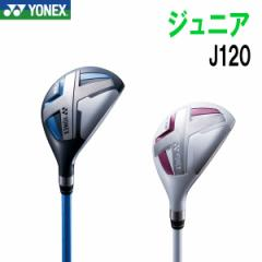ヨネックス ジュニア ユーティリティ J120 (身長目安:110〜130cm)