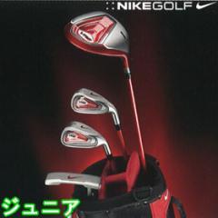 ナイキ VR S ジュニア用ゴルフセット サイズ1 身長〜132cm (4本+スタンドバッグ) 2013モデル 初心者 クラブ セット