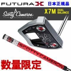 タイトリスト スコッティキャメロン FUTURA X7M デュアルバランス パター 数量限定 2016 日本正規品