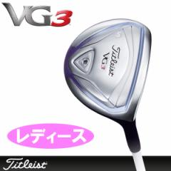 タイトリスト VG3 フェアウェイウッド レディース 2016モデル 日本仕様 TITLEIST VG3 16