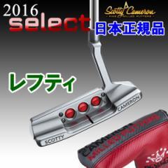 タイトリスト スコッティキャメロン セレクト パター レフティ・左利き 日本正規品 2016モデル