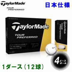 テーラーメイド ゴルフボール 1ダース ツアープリファード 2016 日本仕様