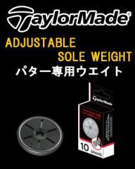 テーラーメイド パター専用ウエイト ADJUSTBLE SOLE WEIGHT アジャスタブルソールウエイト