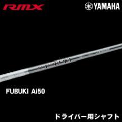 ヤマハ インプレス RMX(リミックス) ドライバー専用シャフト FUBUKI Ai 50シャフト シャフト単品 2016モデル 新作