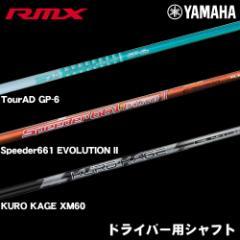 ヤマハ RMX リミックス ドライバー専用シャフト カスタムシャフト シャフト単品 2016モデル 新作