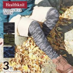 [レビューでメール便送料無料!]HealthKnitヘルス...