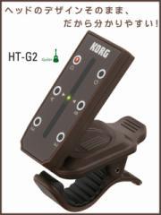 KORG/クリップ式チューナー headtune HT-G2(3:3ペグギター用)【コルグ】