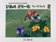 <楽譜>【学研】ぴあのどりーむ ワークブック 2